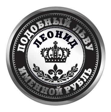 Леонид именная монета