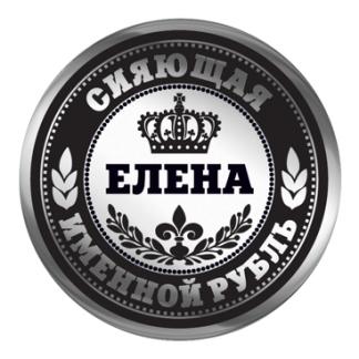 Именной рубль для Елены