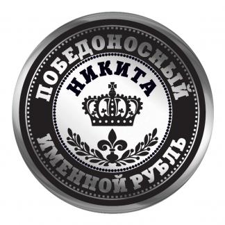 Никита именной рубль