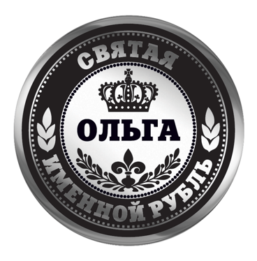 Талисман Святая Ольга