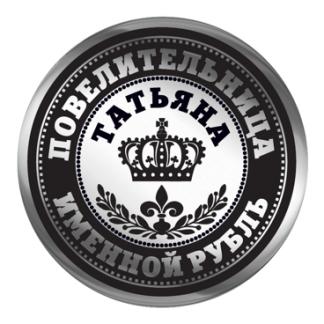 Именная монета для татьяны