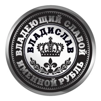 Подарить Владиславу именную монету