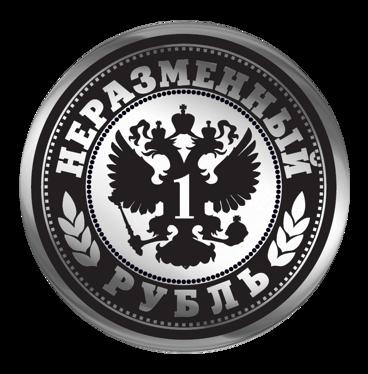 Неразменный рубль для Владислава