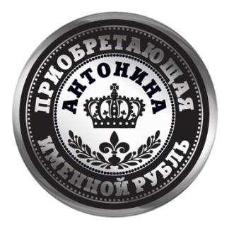 Антонина именная монета