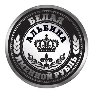 Белая Альбина именной рубль