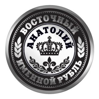 Анатолий неразменный рубль