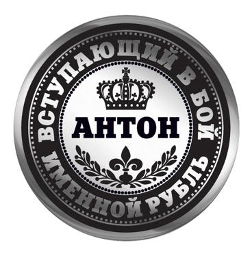 Именной рубль Антон вступающий в бой