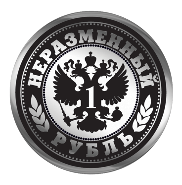 Неразменный рубль для аркадия