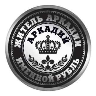 Житель Аркадии - Аркадий именной рубль