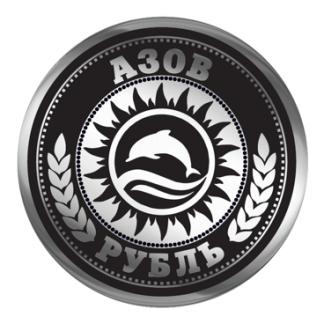 Азов монета