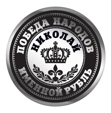 Именной рубль Николай
