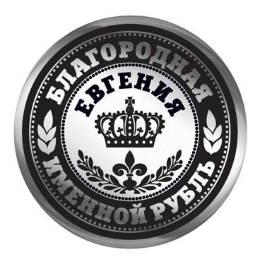 Именной рубль Благородная Евгения