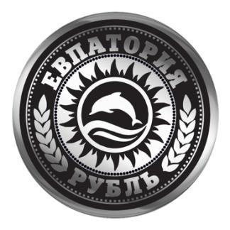 Евпатория 1 рубль