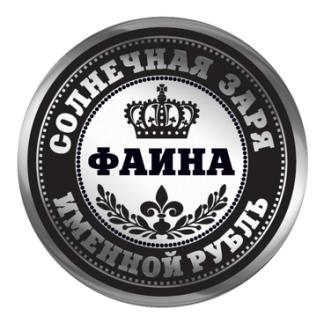 Именной рубль для Фаины