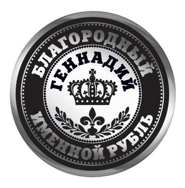 Геннадий именной рубль