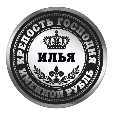 Илья крепость господня именной рубль