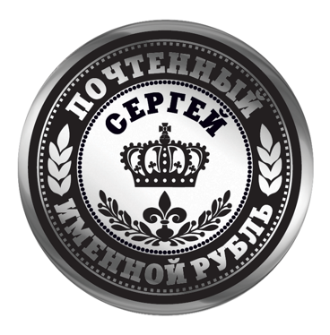 Именной рубль Сергей Почтенный