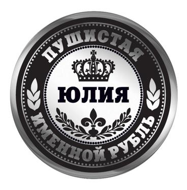 Пушистая Юлия именной рубль