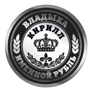Кирилл монета
