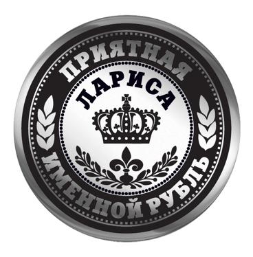 Приятная Лариса именной рубль