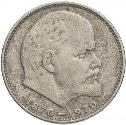 100 лет Ленину 1 рубль