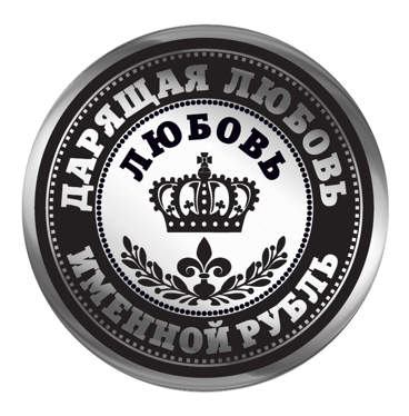 Дарящая любовь именной рубль