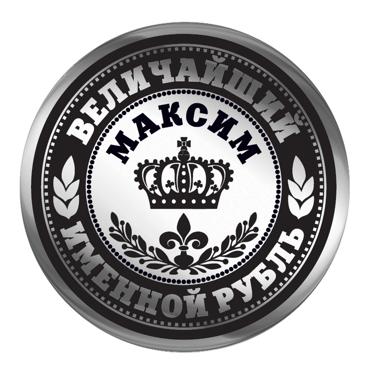 Монета для Максима