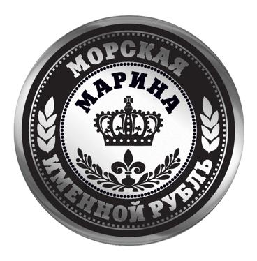Марина именная монета неразменный рубль