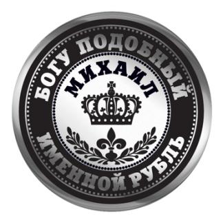 Богу подобный Михаил неразменный именной рубль
