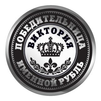 Именная монета Виктория