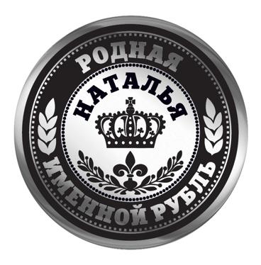 Наталья именная монета