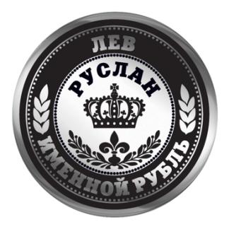 Лев Руслан именной рубль