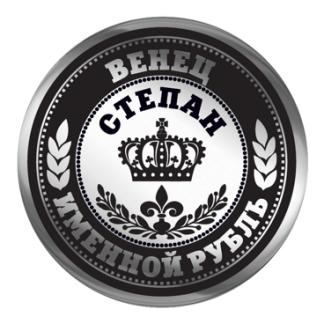 Монета Степан