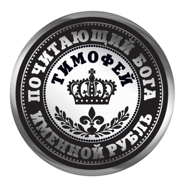 Тимофей монета
