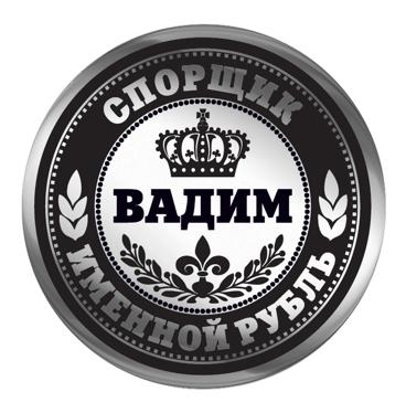 Именной рубль Вадим Спорщик