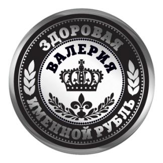 Здоровая Валерия именной рубль
