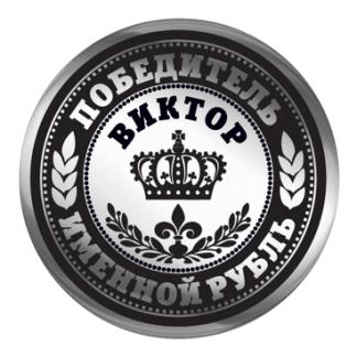 Именная монета для Виктора