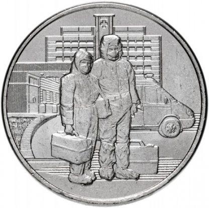 25 рублей 2020 ММД Самоотверженный труд медицинских работников (COVID-19, пандемия коронавируса, медики