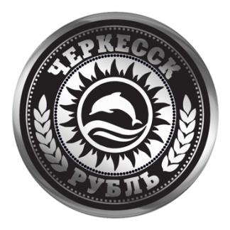 Черкесск монета один рубль