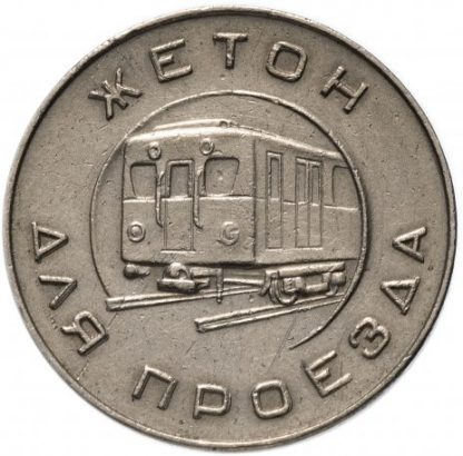 Жетон Московского метрополитена 1955 года