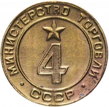 Жетон Министерство торговли СССР №4