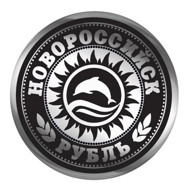 Новороссийск монета рубль