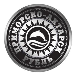 Приморско-Ахтарск рубль