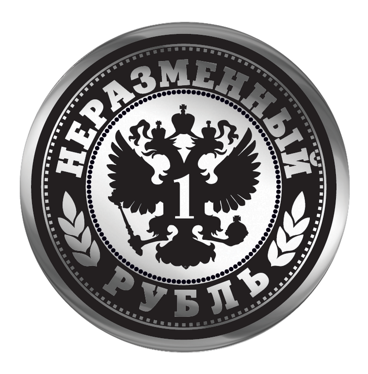 Неразменный рубль Приморско-Ахтарск