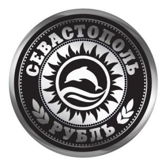 Севастополь рубль