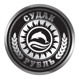 Судак монета один рубль