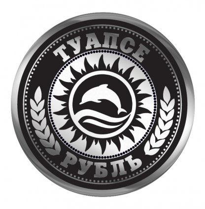 Туапсе сувенирная монета