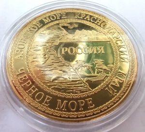 Монета Геленджик Черное море
