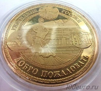 Монета сувенирная Геленджик добро пожаловать